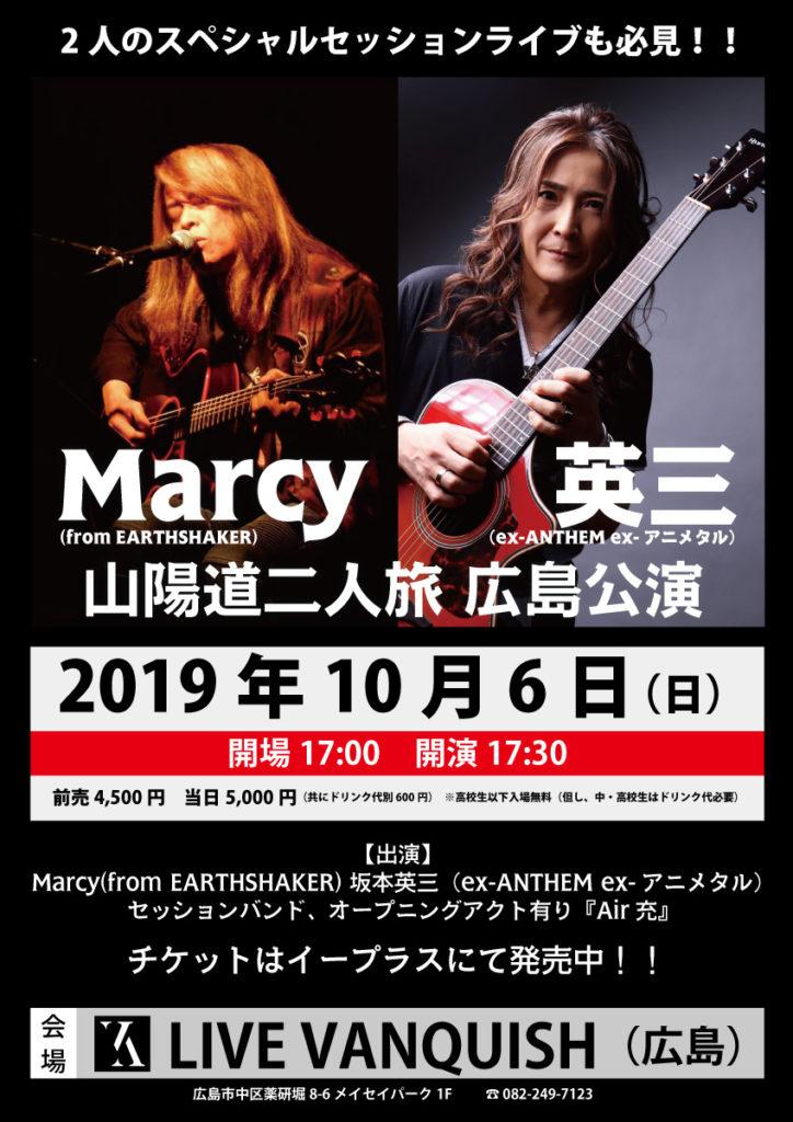 Marcy 英三 山陽道二人旅 広島公演