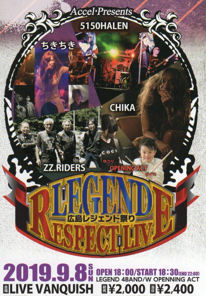広島レジェンド祭り -LEGEND RESPECT LIVE-