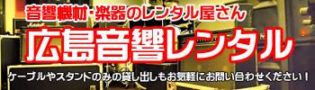 広島音響レンタル